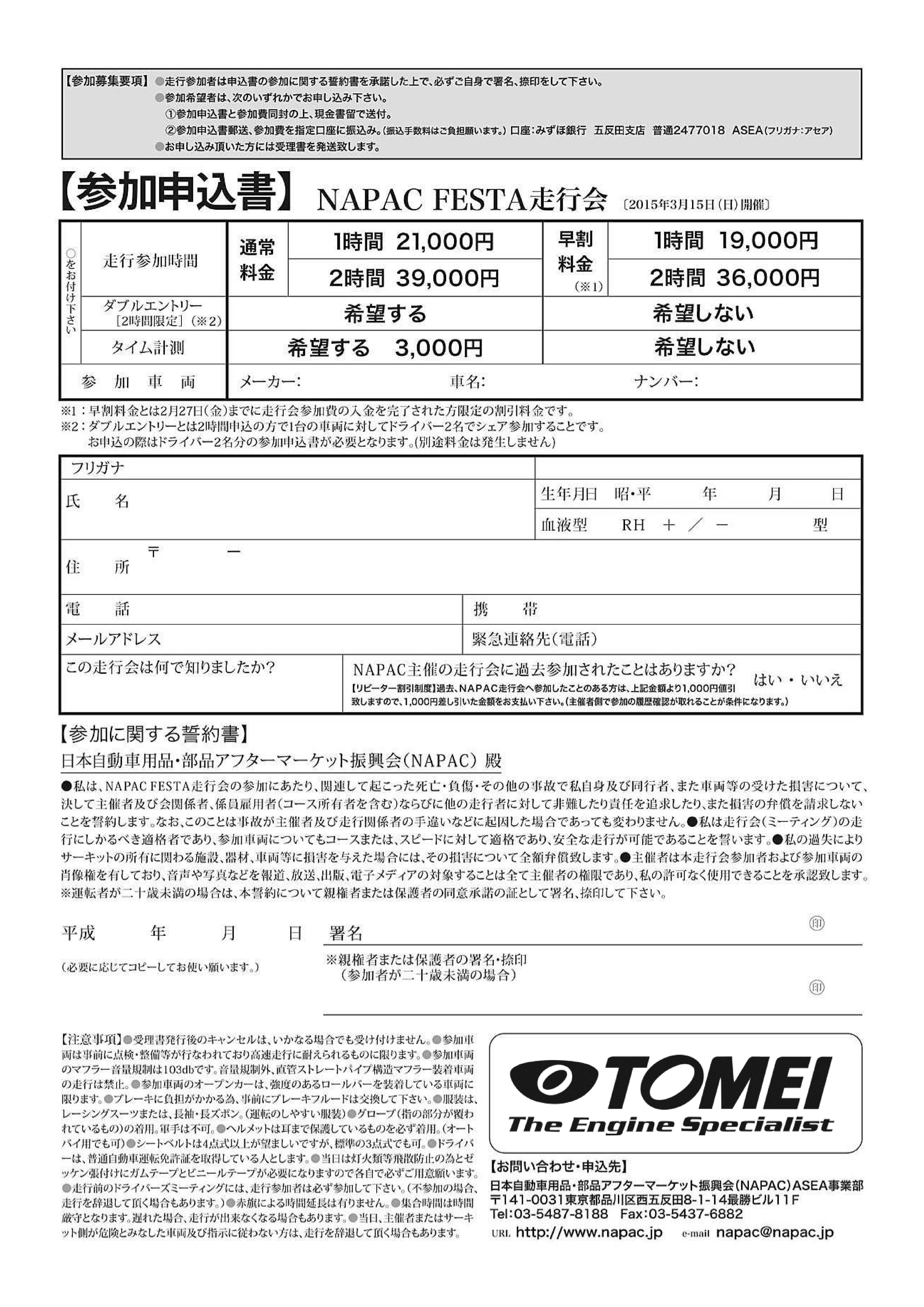fujifes_form